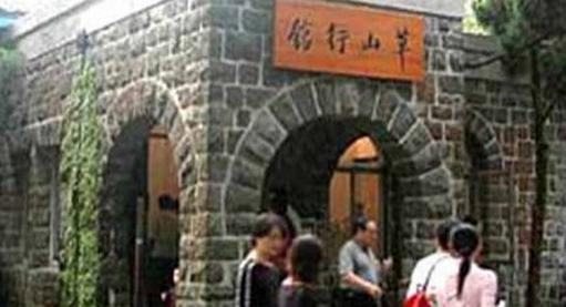 xlarge.221Chiang Kai-Shek Guesthouses in Taiwan