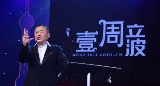 xlarge.Mr zhou live show (IX)
